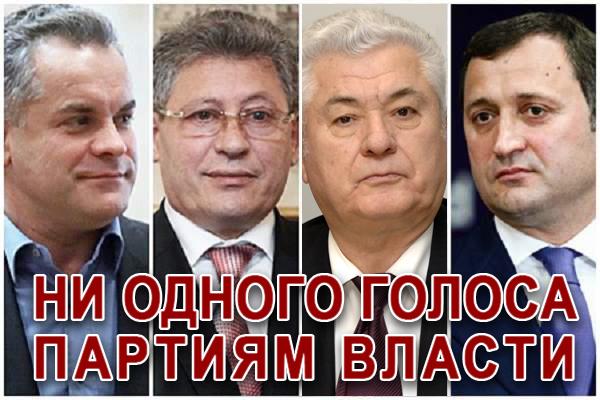 «Ни одного голоса партиям власти!»