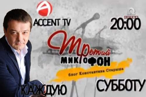 «Третий микрофон» (1.11.2014) (ВИДЕО)